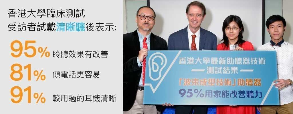 香港大學公佈清晰聽臨床測試新聞發佈會