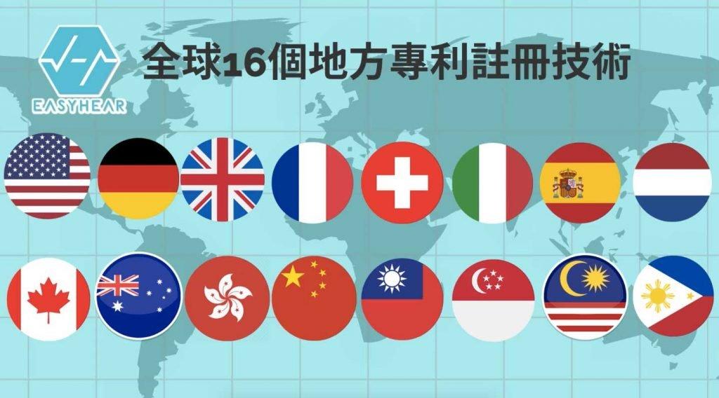 清晰聽助聽器技術在此16個地區專利註冊